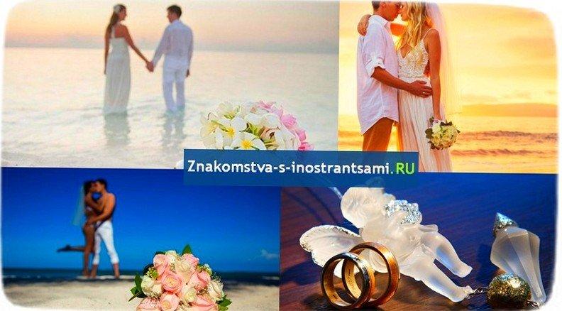 брачное агентство Москва