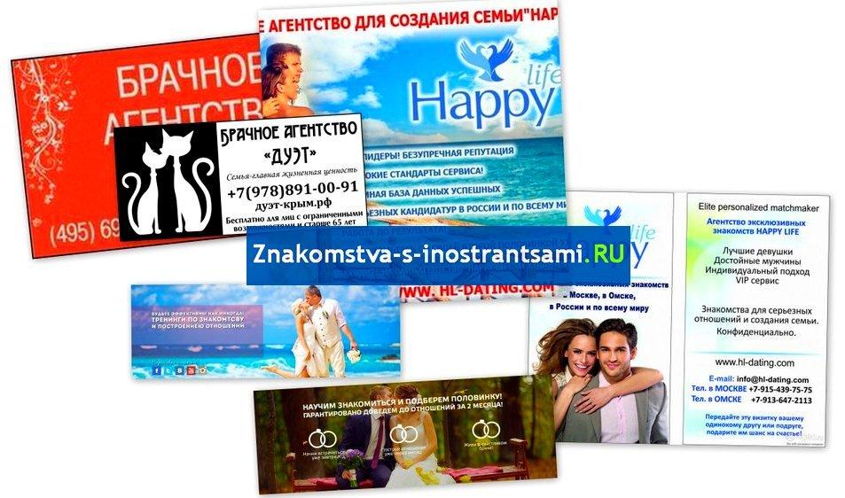 Примеры объявлений брачных агентств