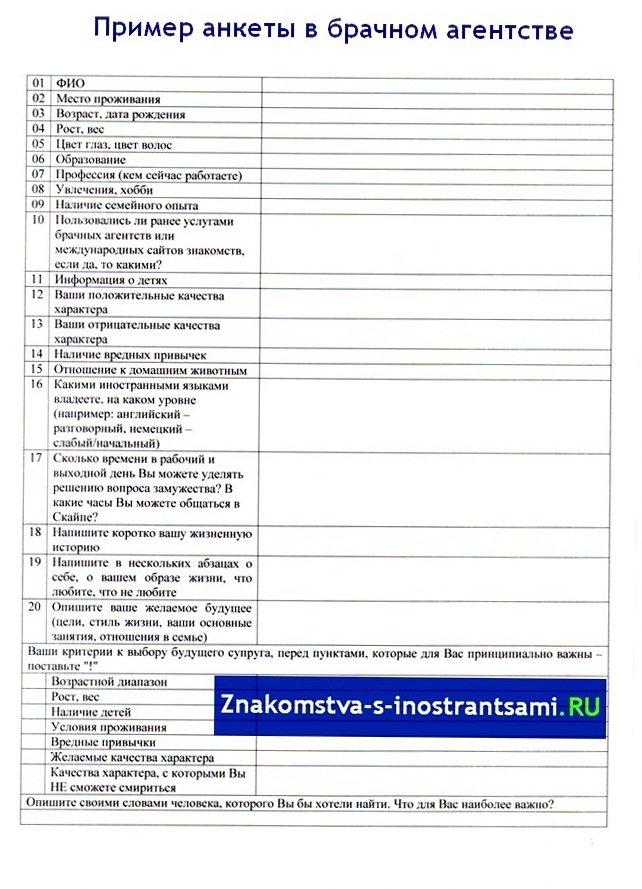 Пример анкеты в брачном агентстве