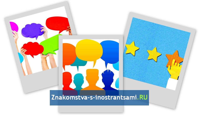 Знакомства с иностранцами отзывы и опросы и голосования
