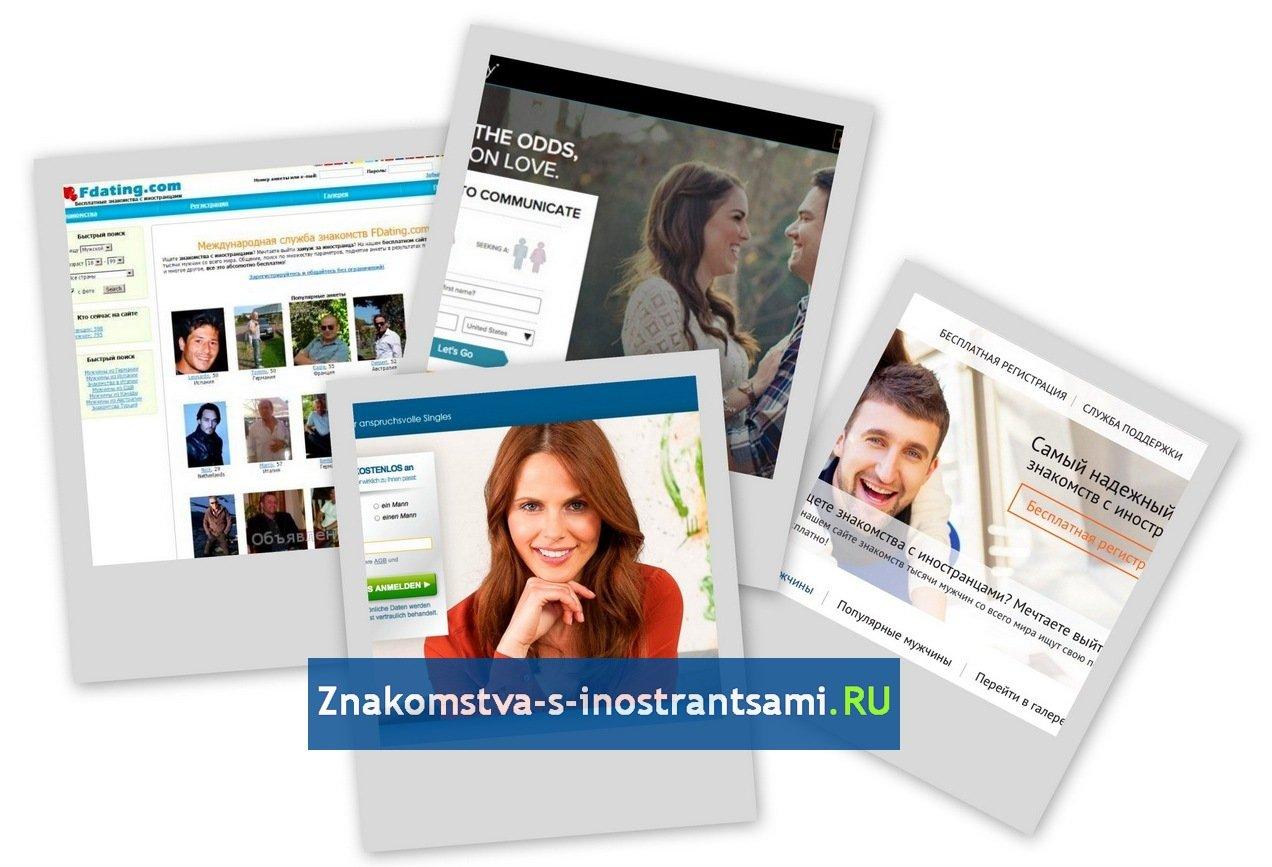 Иностранцами украина с знакомства