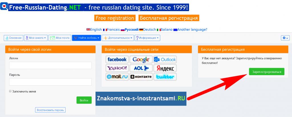 руссиан датинг.ру сайт знакомств