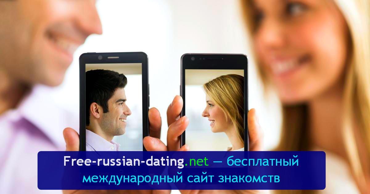 Международные знакомства в интернете секс знакомства i без регистрации и смс