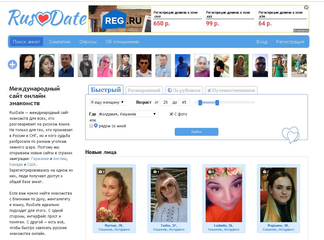 сайт знакомств 2020