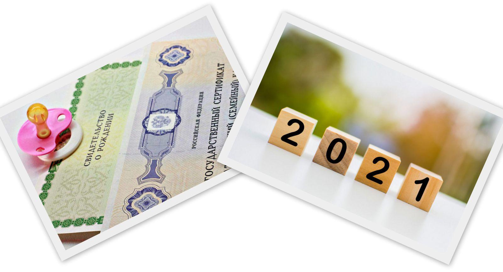 Материнский капитал 2021