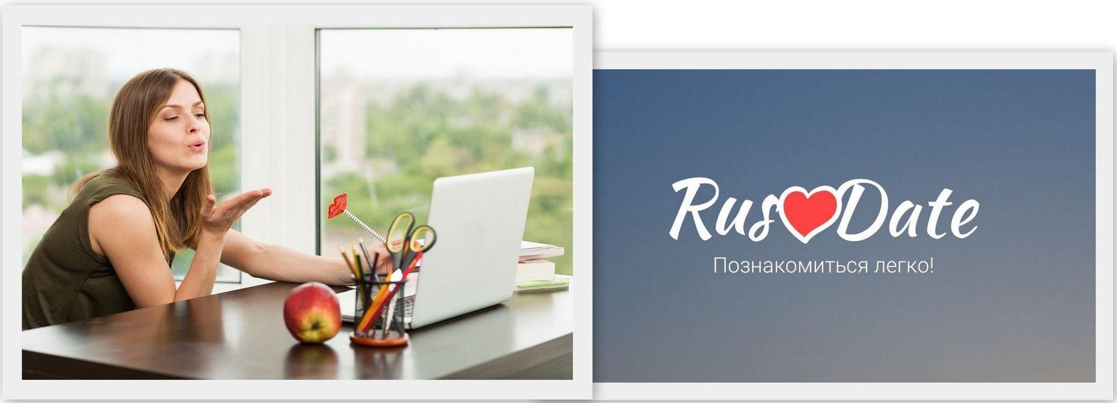 Знакомства в Укране на сайте RusDate