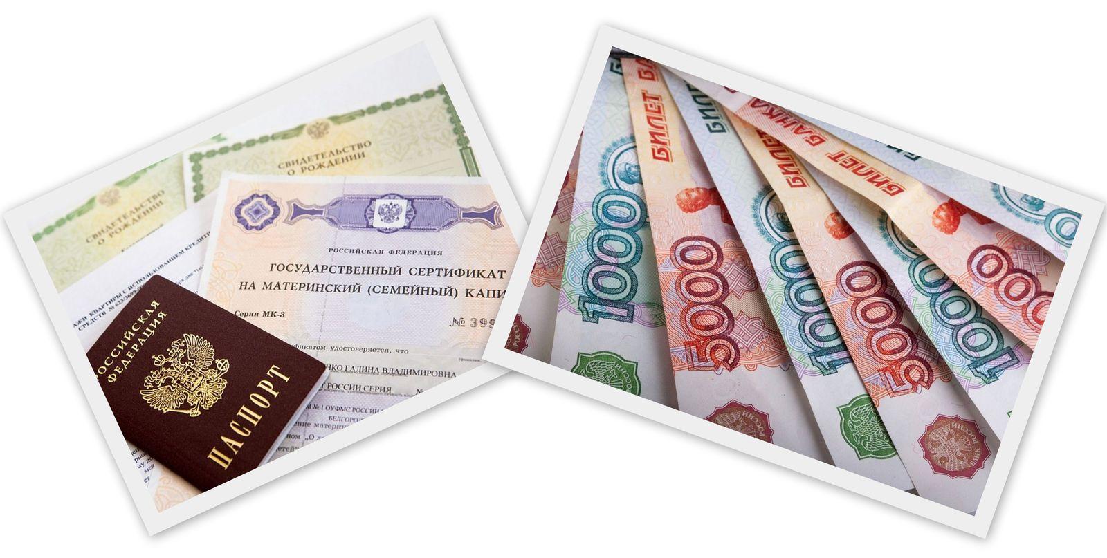 Условияполученияматеринскогокапиталав2021году