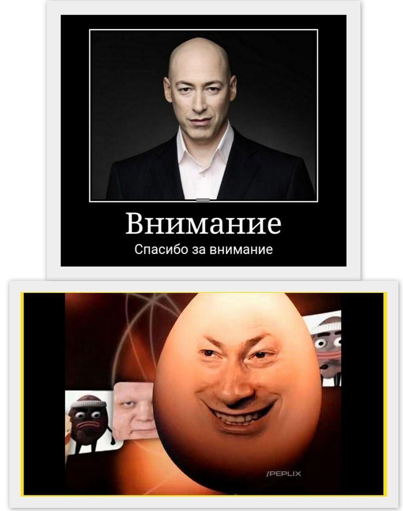 Дмитрий Гордон (Человек Яйца)
