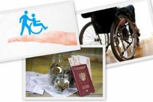 Льготы инвалидам в 2021 году