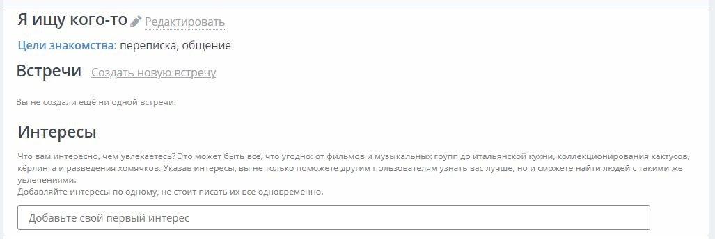 Заполнение профиля на сайте НГС знакомства