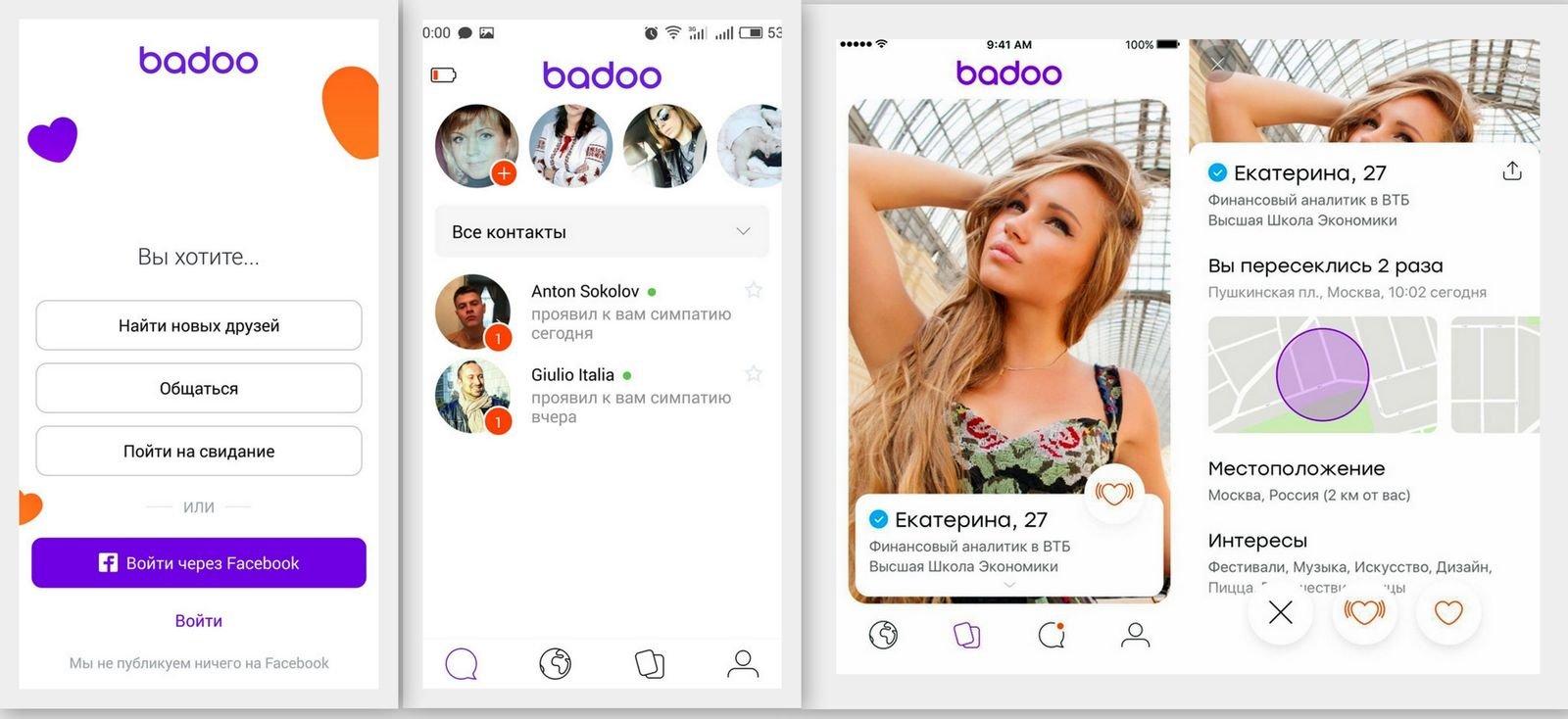 Приложение для знакомств Badoo