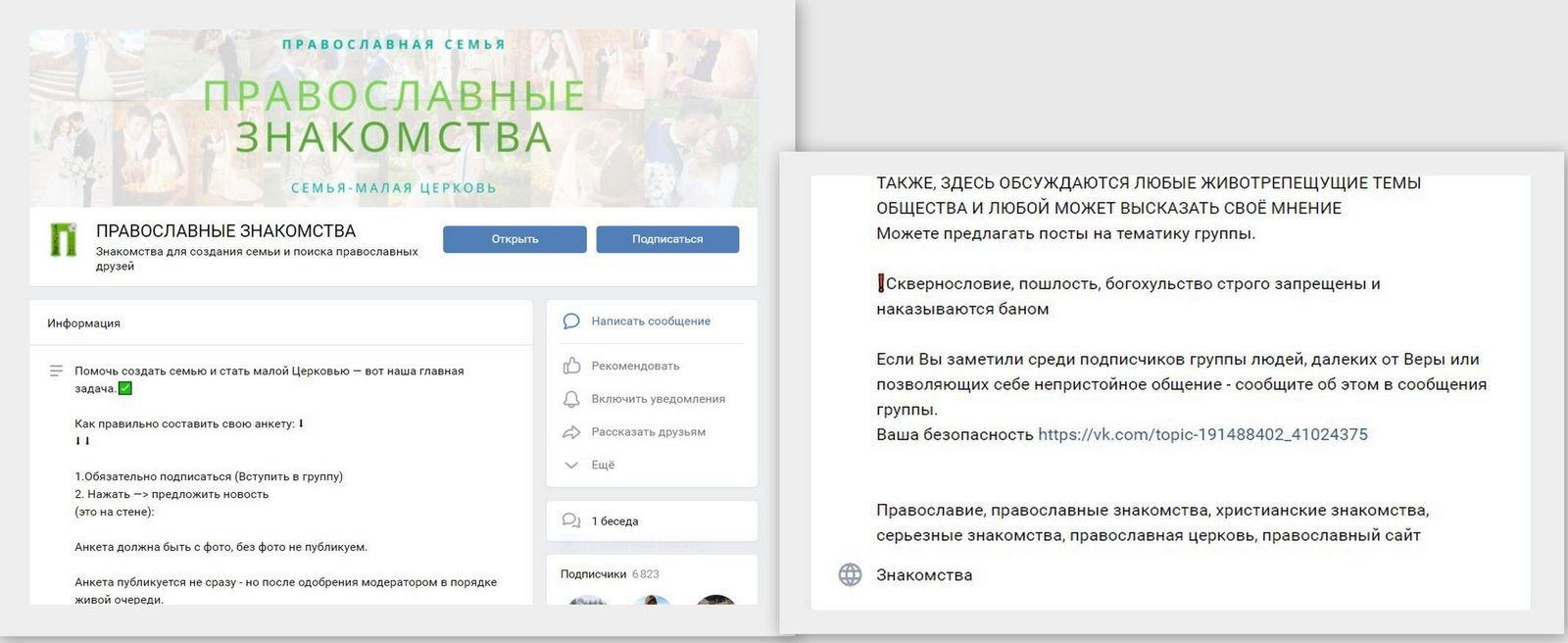 Группа ВК Православные знакомства