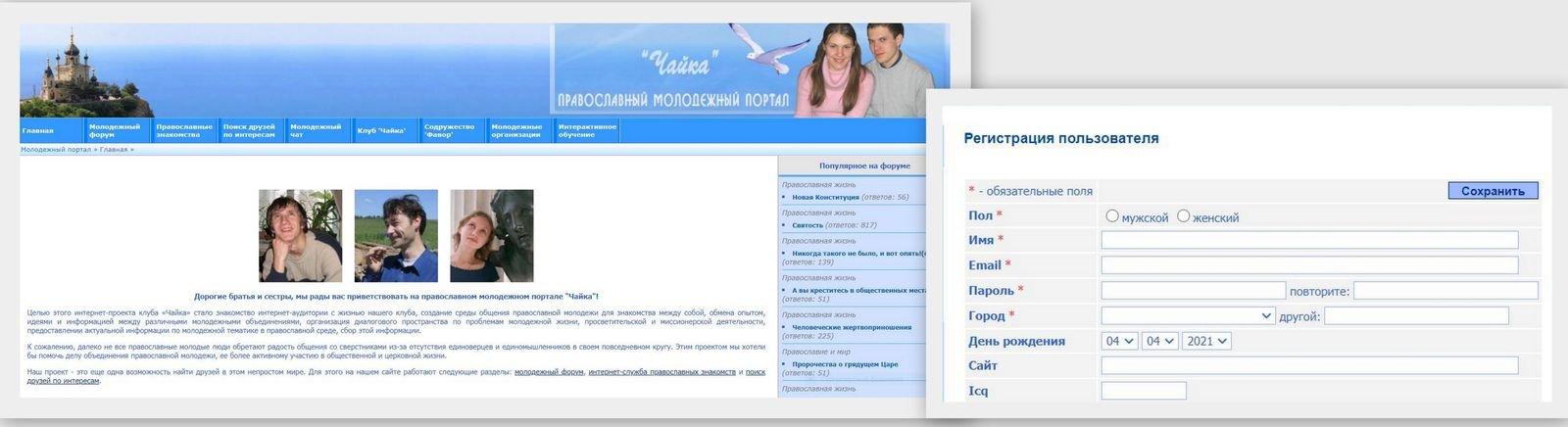 Православный молодежный портал Чайка