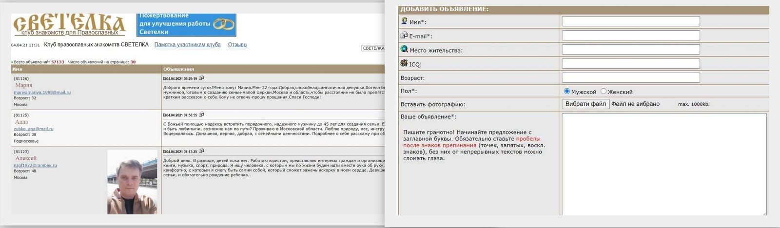 Сайт Светелка