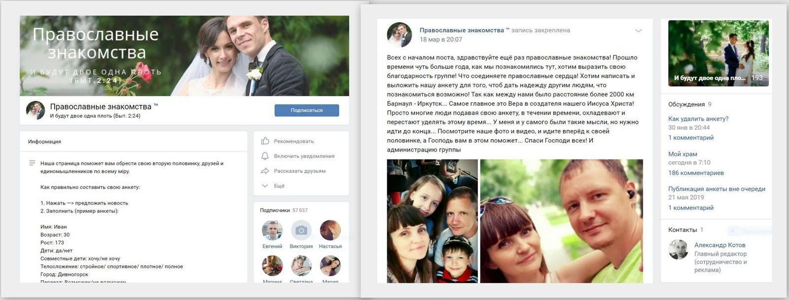 Группа православных знакомств ВК pravlove