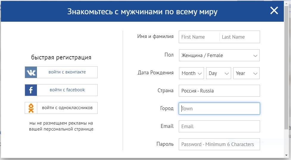 Форма регистрации на Elenasmodels