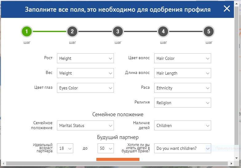 Регистрация на Elenasmodels - шаг 2