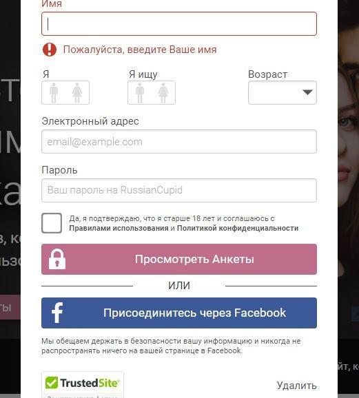 Регистрация на сайте Russiancupid