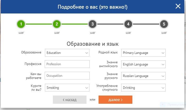 Регистрация на Elenasmodels - шаг 3