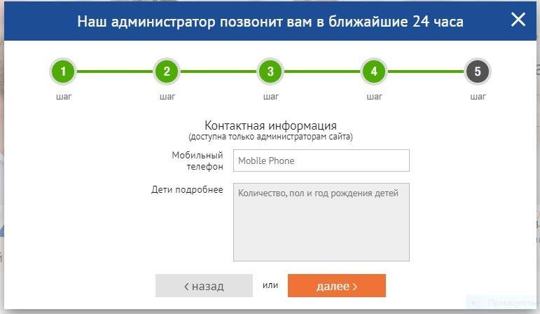 Регистрация на Elenasmodels - шаг 5