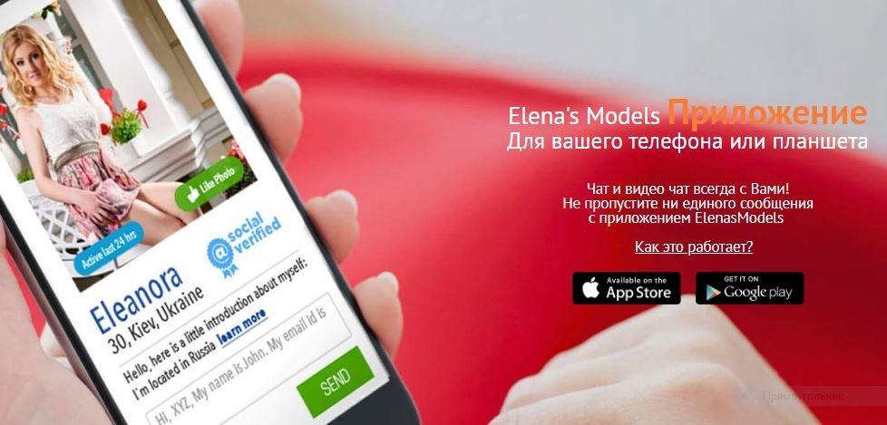 Ссылки на мобильное приложение Elenasmodels