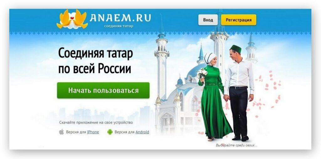 Татарские знакомства Анаем