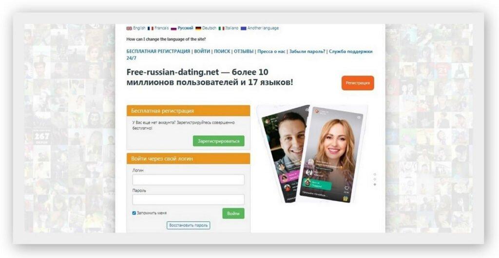 Форма для регистрации и входа на сайте знакомств Free-russian-dating.net