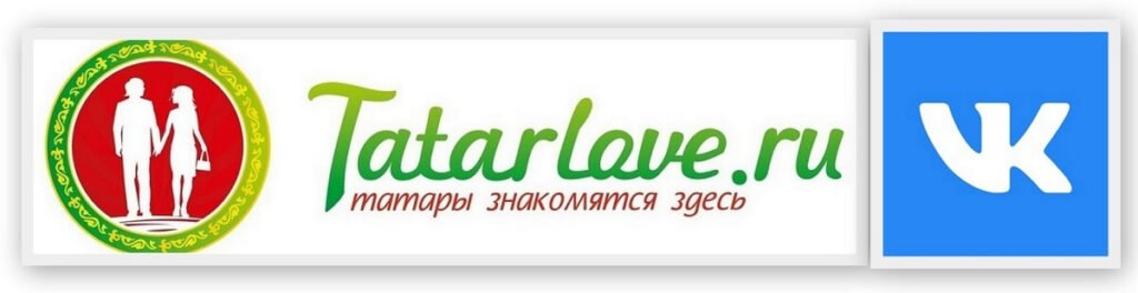 Татарские знакомства вконтакте