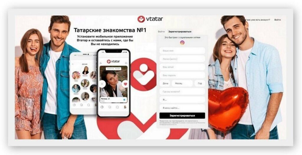 татарские знакомства ру
