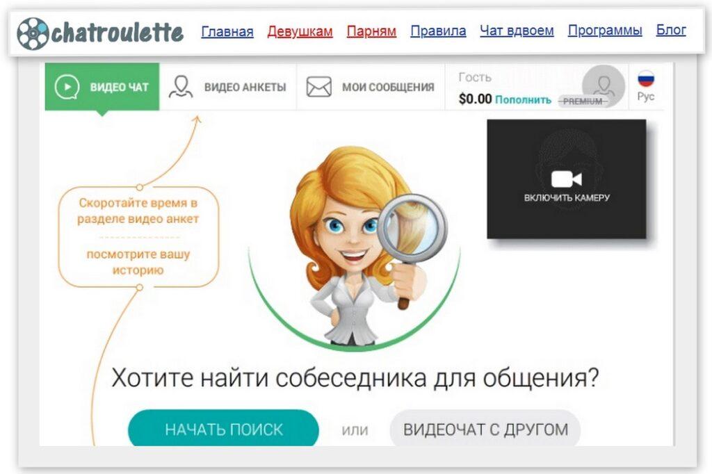 Видеочат знакомств Chatroulette.msk.ru