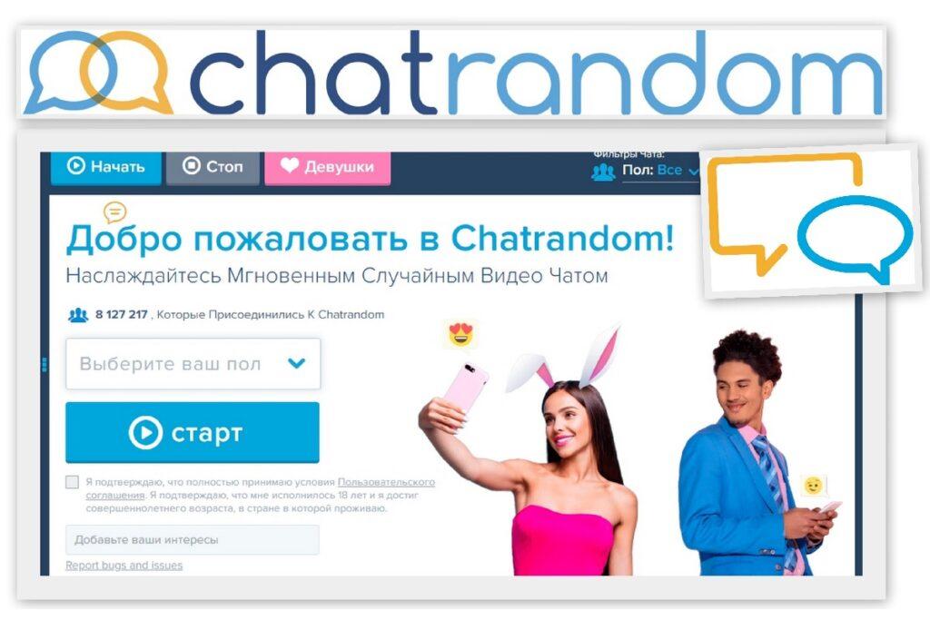 ChatRandom.com — видеочат для случайных знакомств