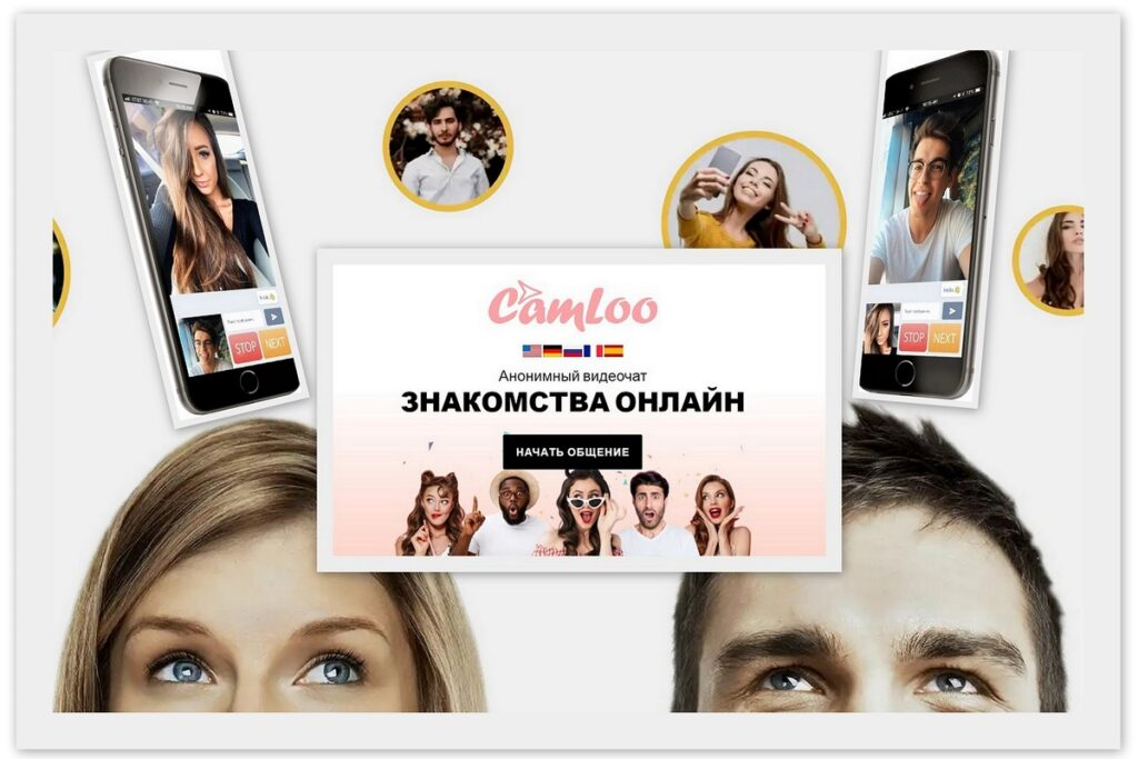 Видеочат знакомств Camloo