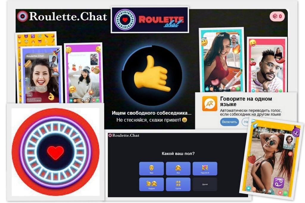 Видеознакомства для анонимного общения Roulette.chat