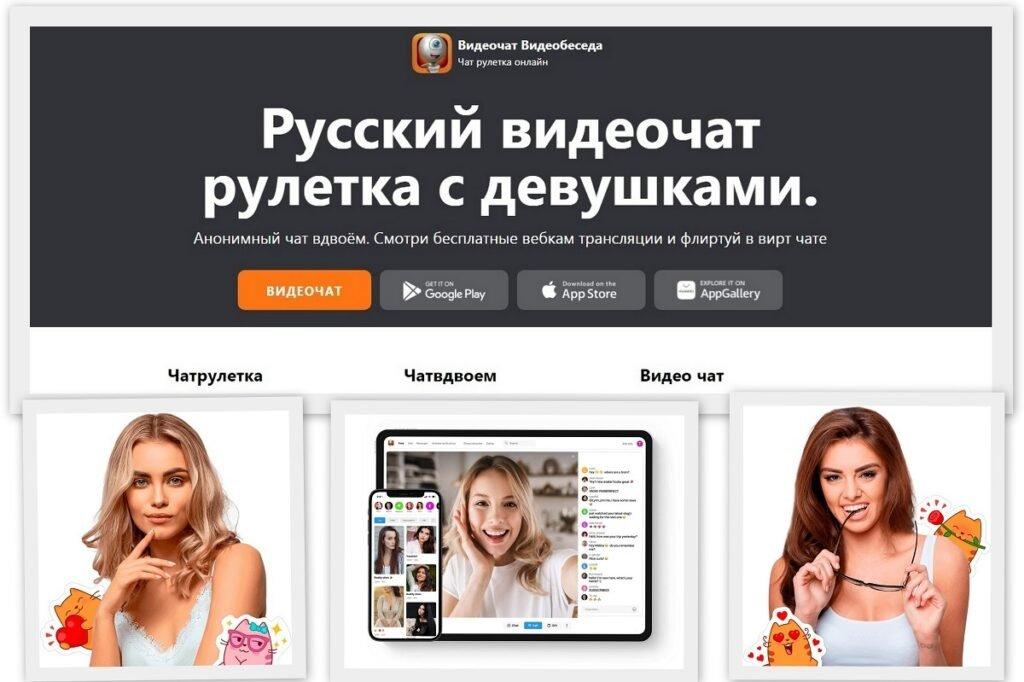 Русский видеочат с девушками Videobeseda.com