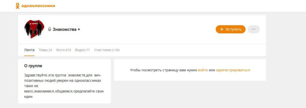 ВИЧ знакомства в Одноклассниках