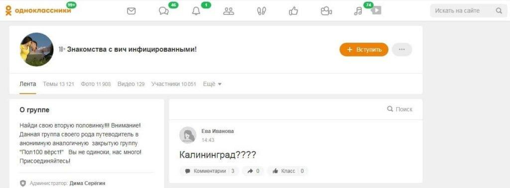 Знакомства ВИЧ на Одноклассниках