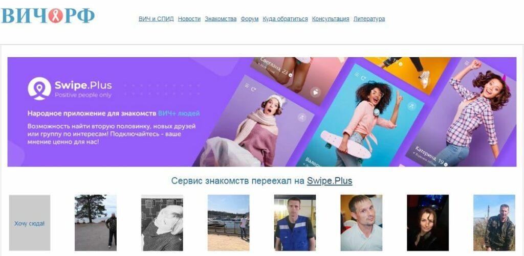 Знакомства ВИЧ на сайте РФ