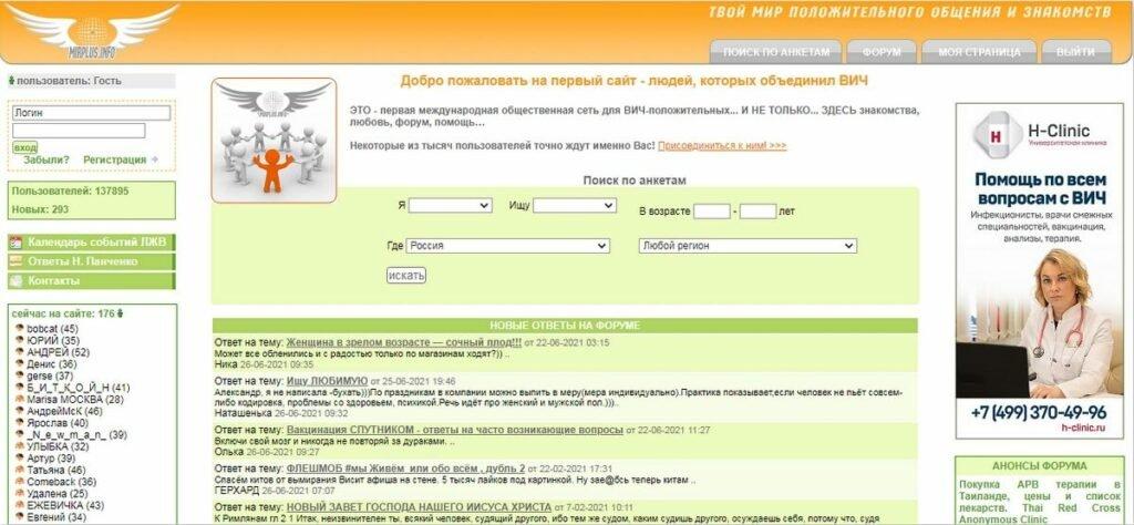 Международный сайт знакомств ВИЧ MIRPLUS.INFO