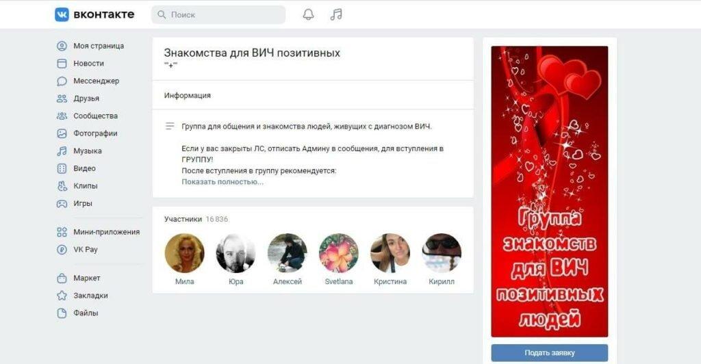 Знакомства ВИЧ инфицированных в ВКонтакте