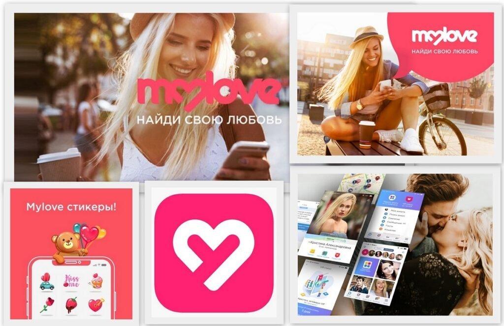 Мобильные знакомства MyLove.ru