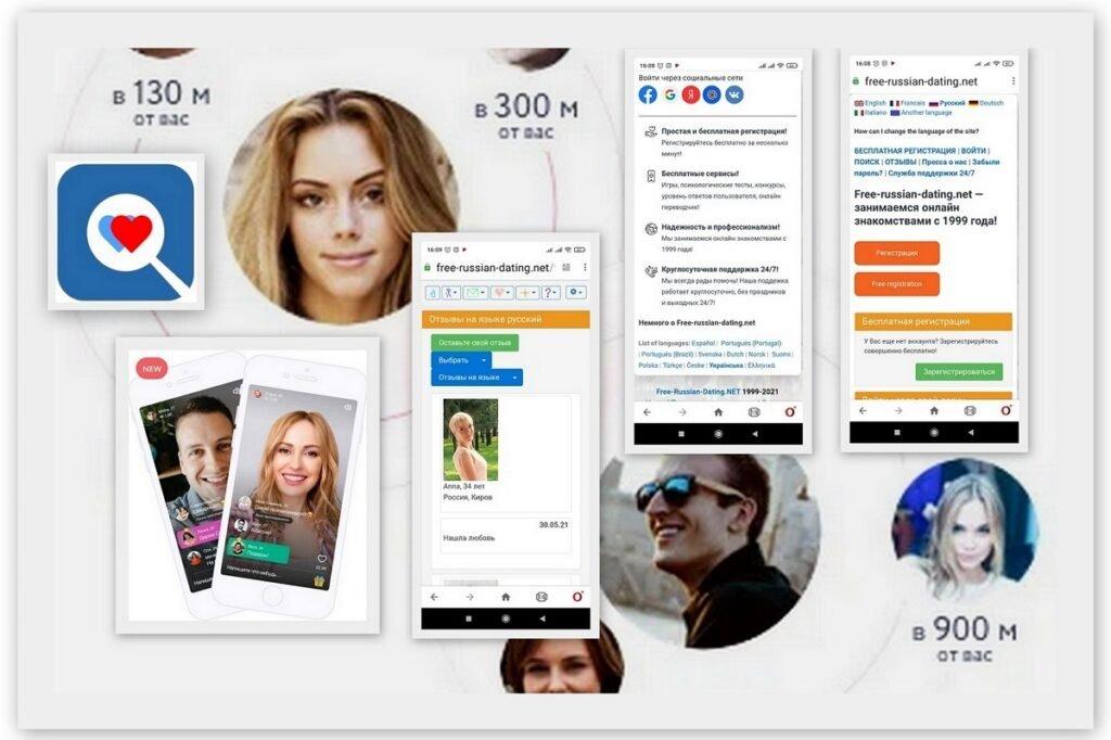 Мобильные знакомства Free-russian-dating.net