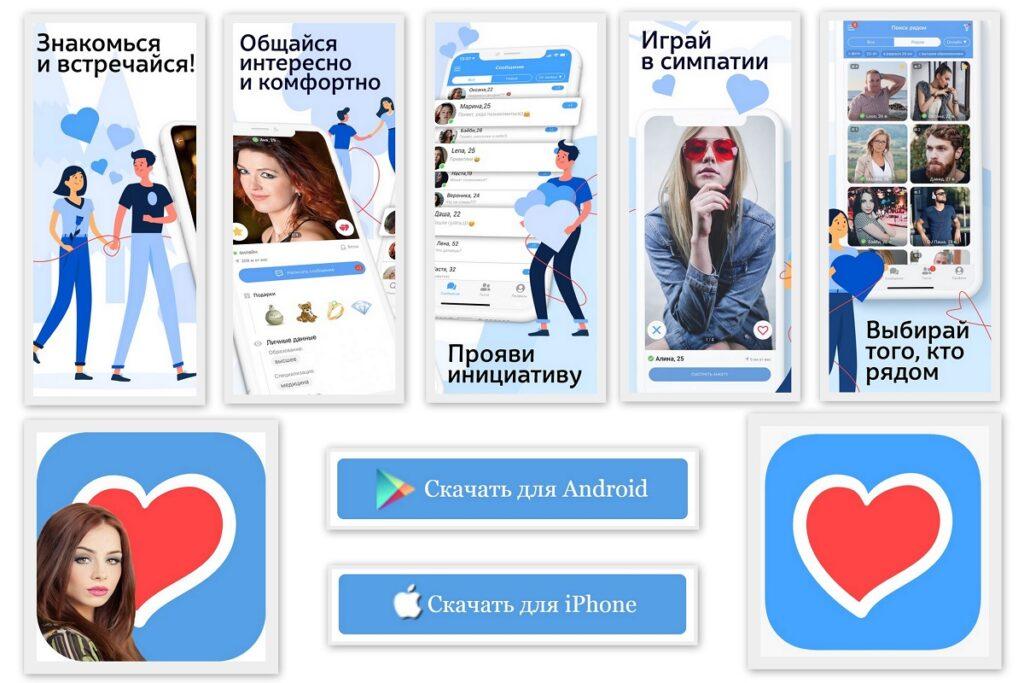 Мобильные знакомства rusdate