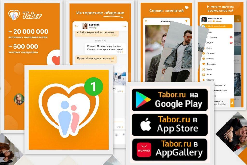 Мобильные знакомства tabor.ru