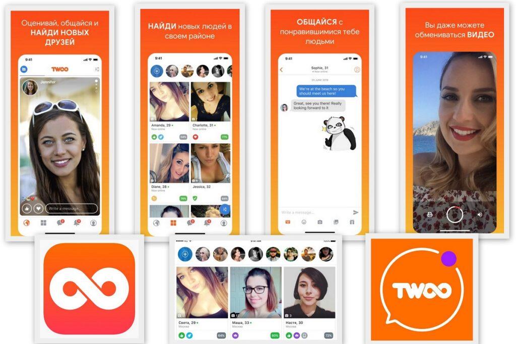 Мобильные знакомства twoo.com