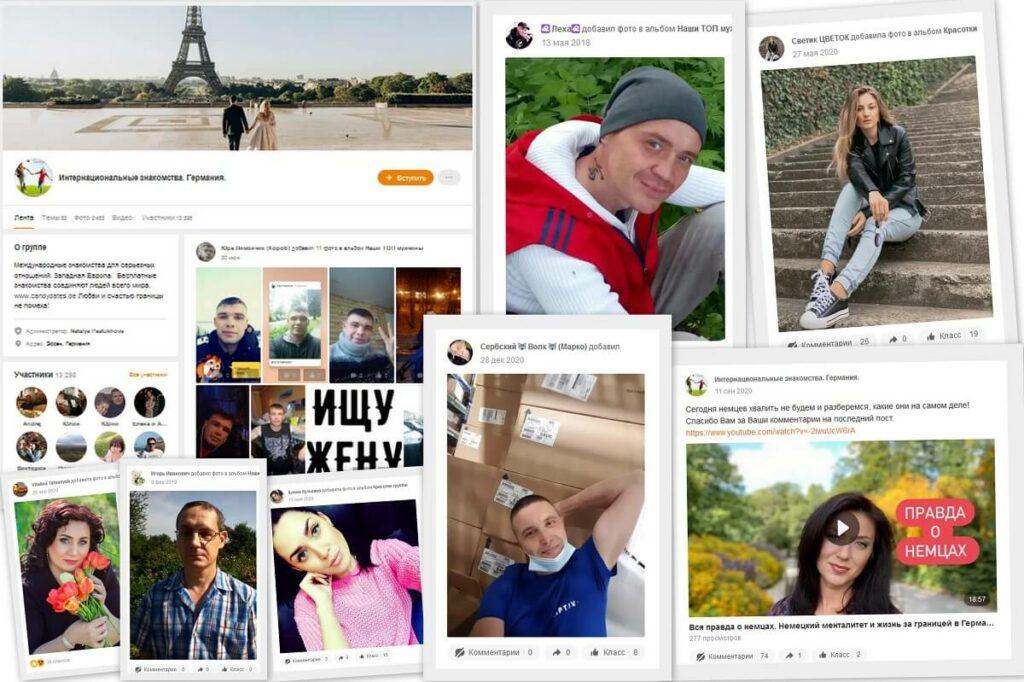 Международные знакомства на Одноклассниках