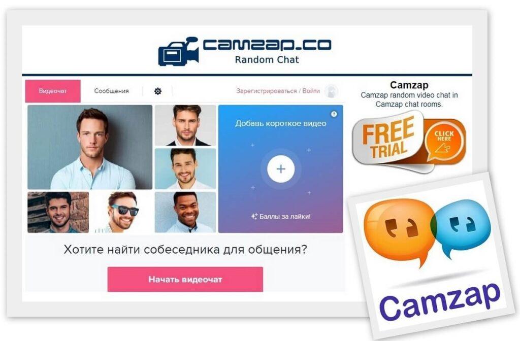 Camzap.co видеочат со случайными собеседниками