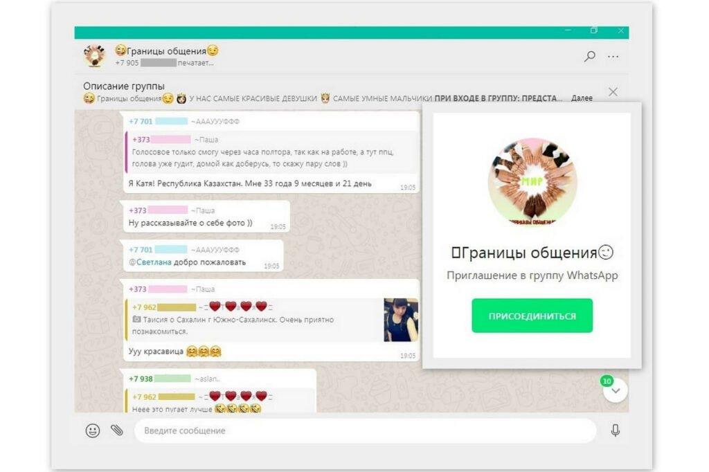 Группа знакомств Whatsapp