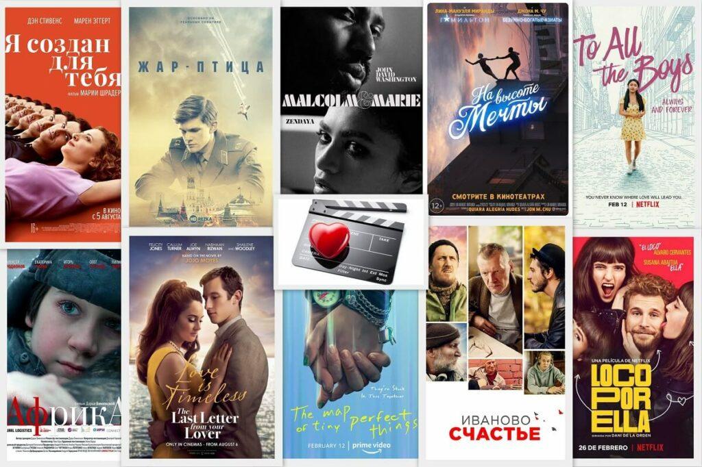 Фильмы про любовь 2021