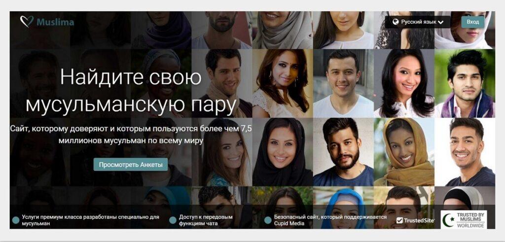 Сайт знакомств с турками