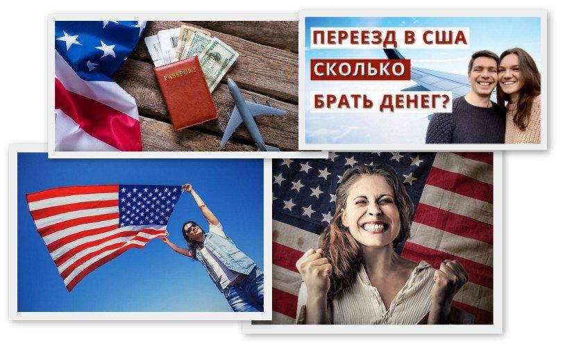 Для переезда в США необходимо накопить денег на дорогу, оформление документов , аренду комнаты и проживание